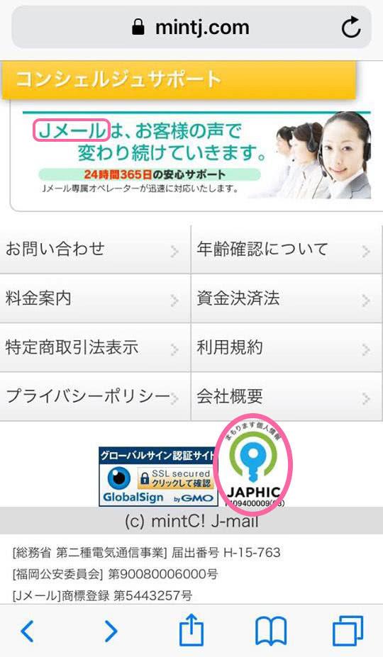 JメールはJAPHICに登録済