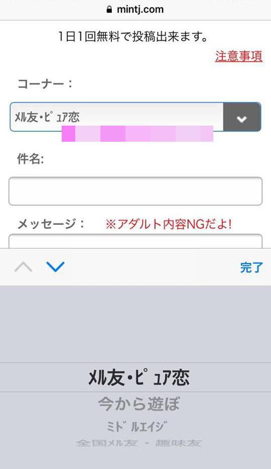 【評価△】メル友・ピュア恋(ピュア掲示板)