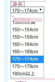 身長も3~5センチ盛りましょう