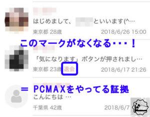 退会マークが消える=PCMAXをやってる