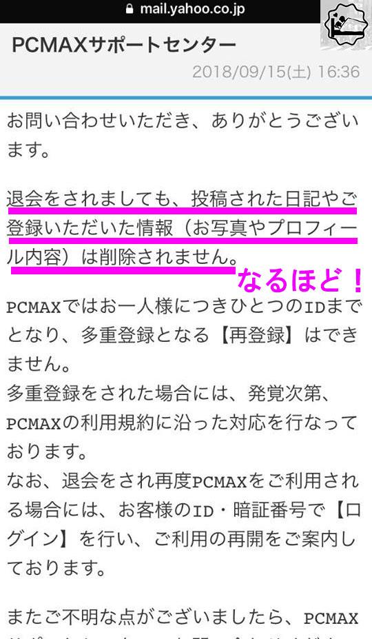 PCMAX事務局の返事