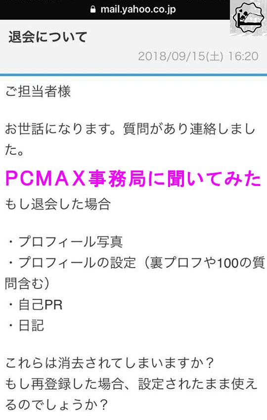 PCMAX事務局に聞いてみた