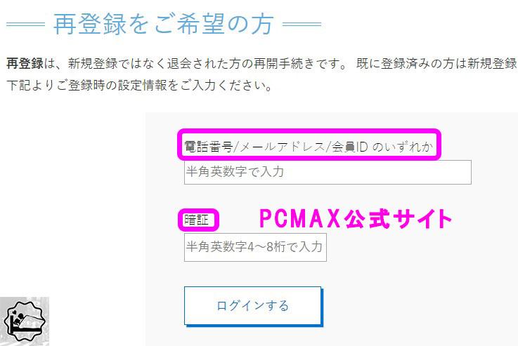 PCMAXの再登録で必要なもの
