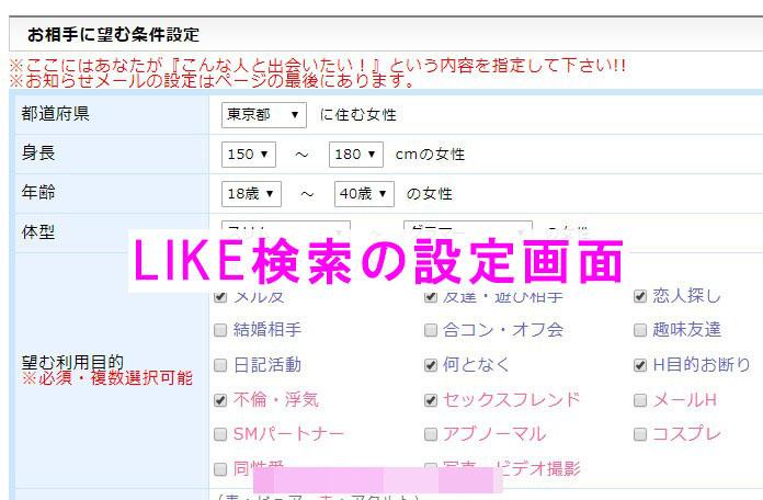 PCでLIKE検索を設定しよう