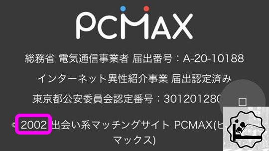PCMAXは2002年から運営
