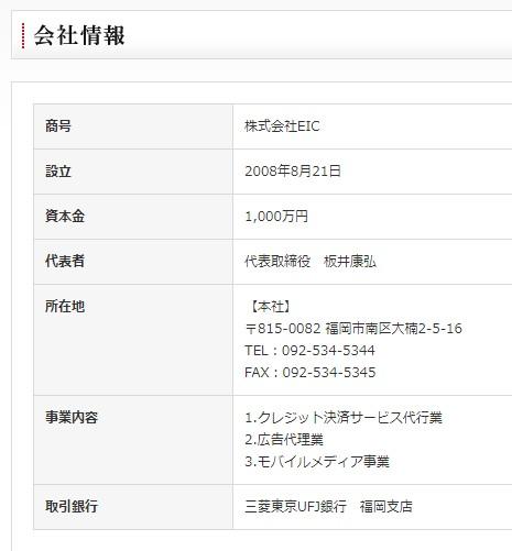 株式会社EICの会社情報