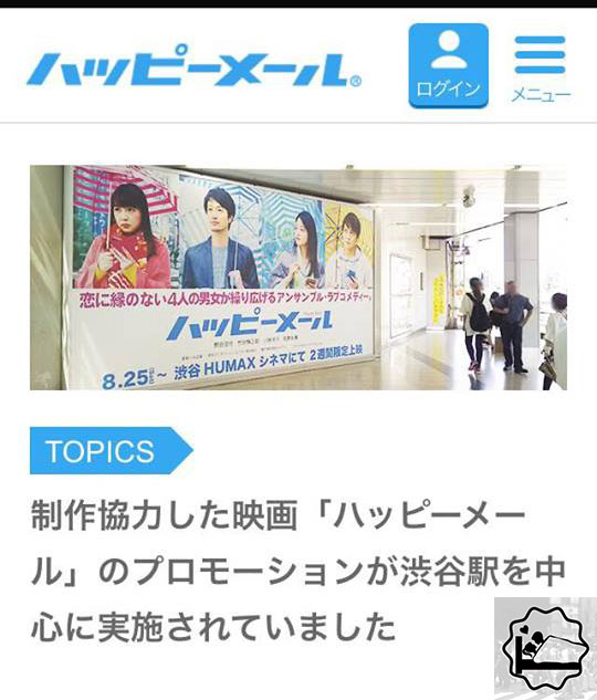 ハッピーメールの広告(渋谷)