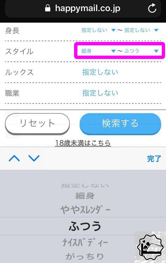 プロフィール検索の設定→細身~ふつう