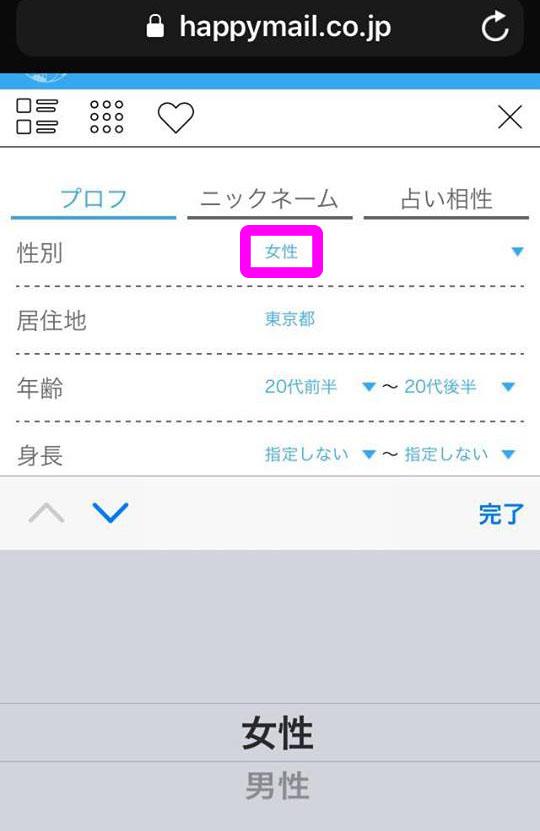 プロフィール検索の設定→女性