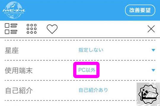 プロフィール検索の設定→PC以外
