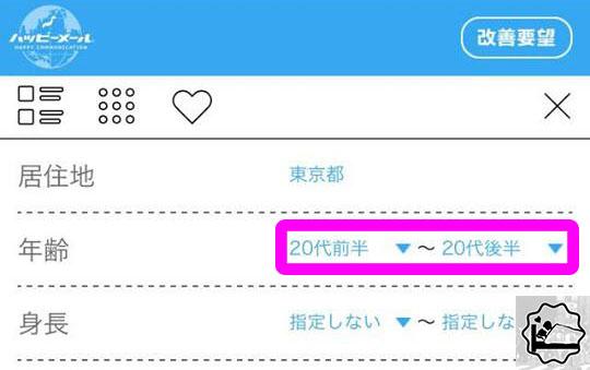 プロフィール検索の設定→20代