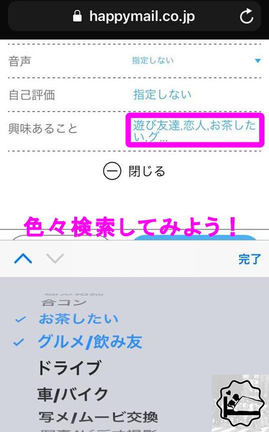 プロフィール画像の設定→興味あることを選べ。