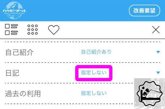 プロフィール検索の設定→日記は指定なし