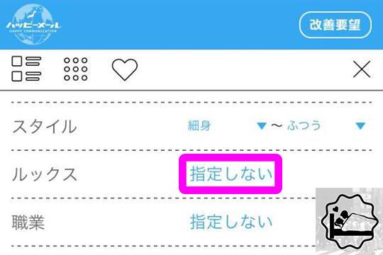 プロフィール検索の設定→ルックスは指定なし