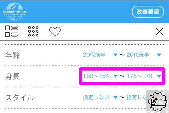 プロフィール検索の設定→150~179センチ