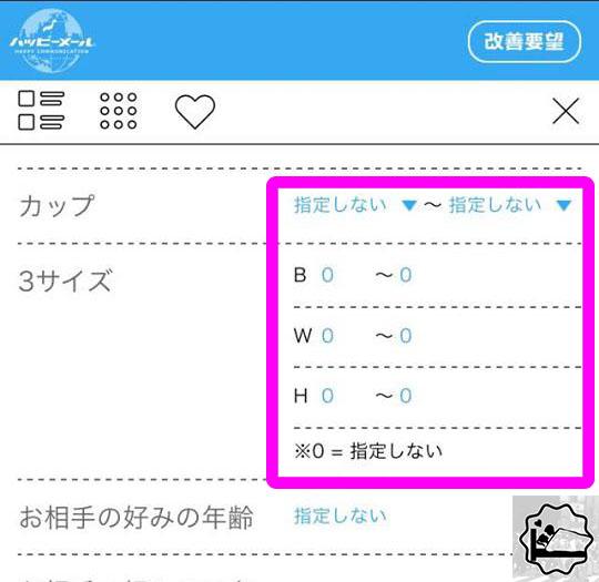 プロフィール検索の設定→カップ、3サイズは指定なし