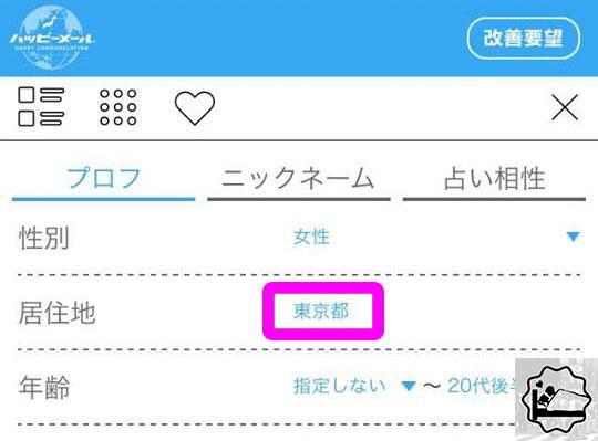 プロフィール検索の設定→居住区