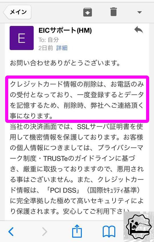 EICからのメール