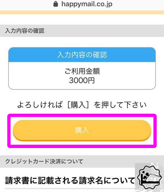 購入ボタンを押す。3000円以上がお得