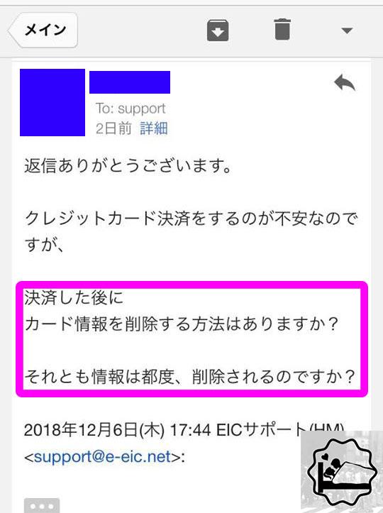 EICへのメール