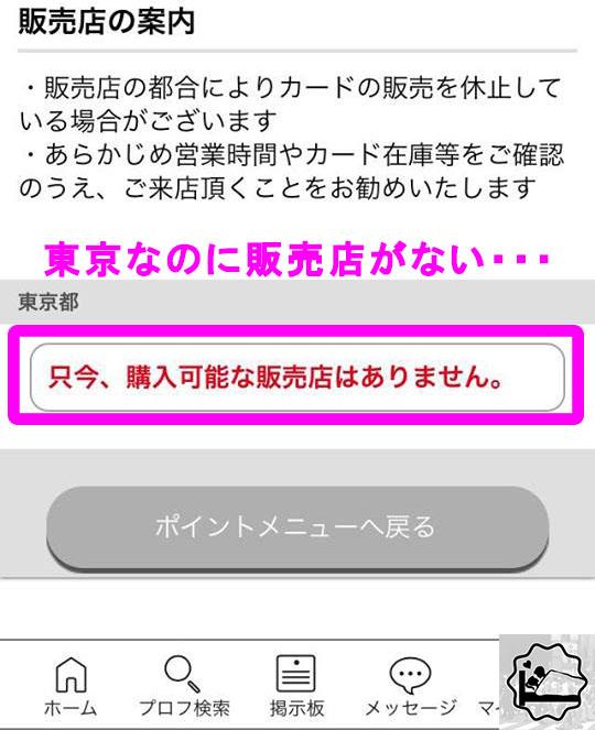 東京にはハッピーメールカードを買う場所がない