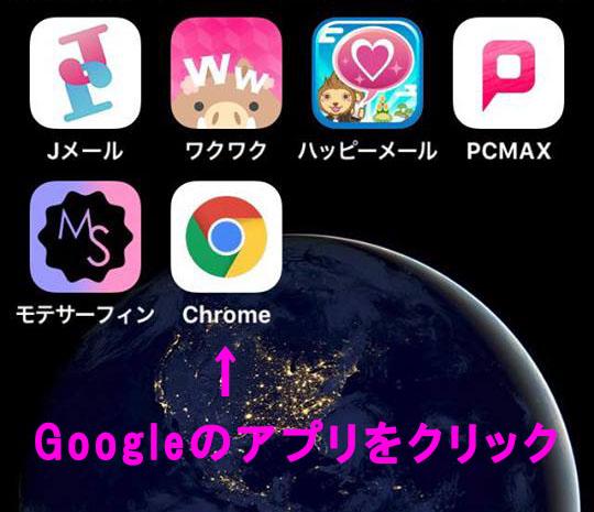 Googleのシークレットモードの使い方