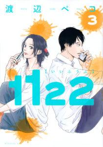 不倫漫画1122