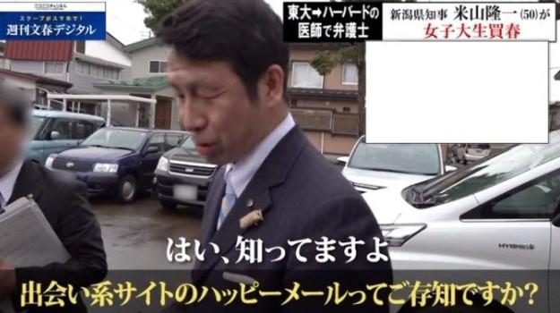 新潟県知事もハッピーメールを使ってた