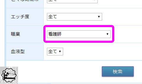 プロフ検索の画面2