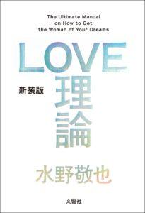 水野敬也さんのラブ理論