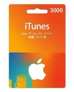 iTunesカードならバレない