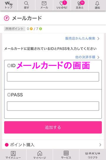 【ポイント購入4】メールカード