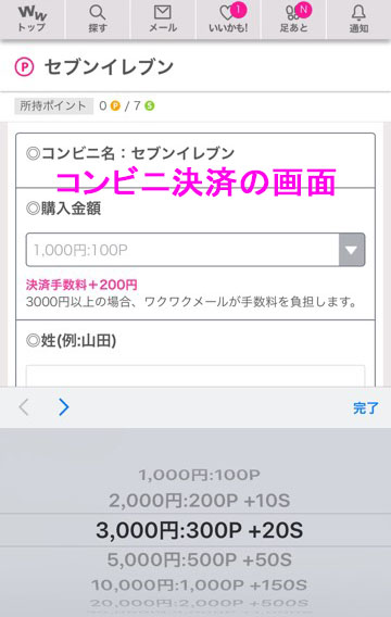 【ポイント購入2】コンビニ決済、電子マネー