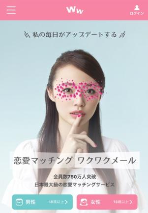 【ヤれるアプリ3位】ワクワクメール
