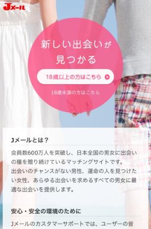 【ヤれるアプリ4位】Jメール。