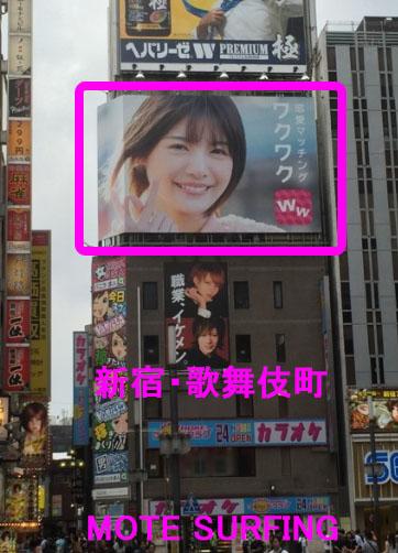 新宿でワクワクメールの広告発見