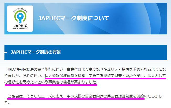 JAPHICマークについて