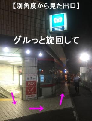 クエストまでの行き方ガイド③