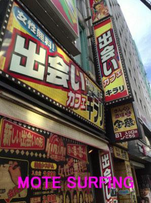 出会いカフェきらり東口店の入口