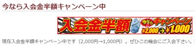 入会金が1000円になる