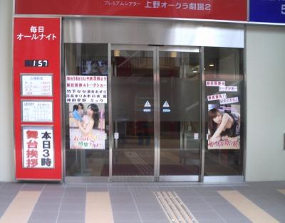 上野オークラ劇場の入口
