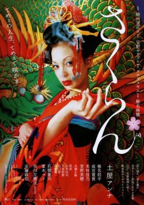 【エロい映画11】土屋アンナ《さくらん》