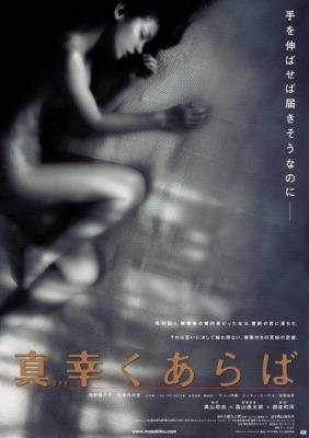【エロい映画19】尾野真千子《真幸くあらば》