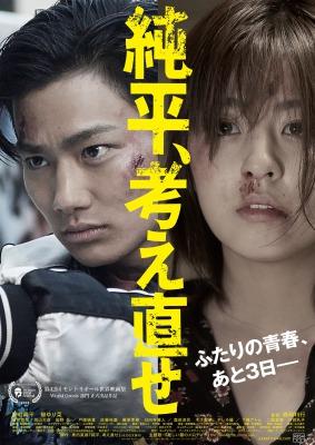 【エロい映画7】柳ゆり菜《純平、考え直せ》