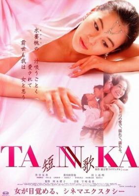 【エロい映画21】黒谷友香《TANNKA 短歌》