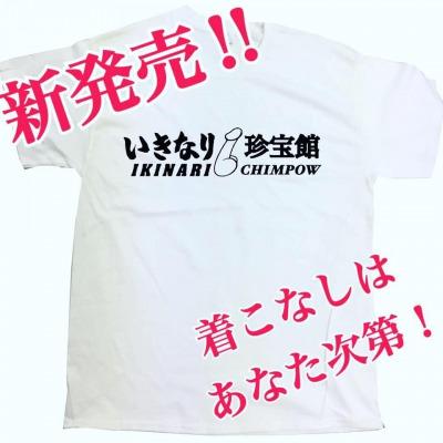 珍宝館のTシャツ
