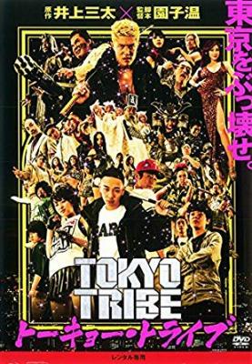 【エロい映画4】清野菜名《TOKYO TRIBE》