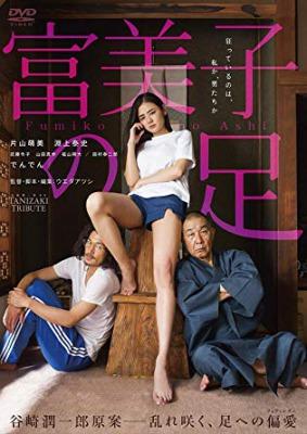 【エロいドラマ24】片山萌美《富美子の足》