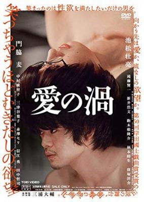 【エロい映画23】門脇麦《愛の渦》