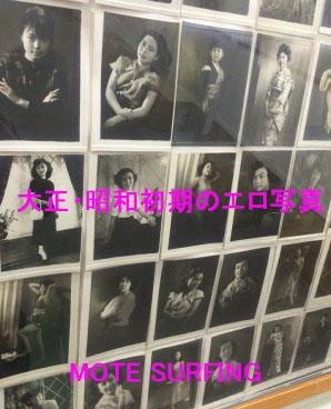 珍宝館の館内写真、昔のエロ写真